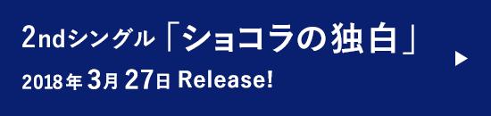 2ndシングル「ショコラの独白」