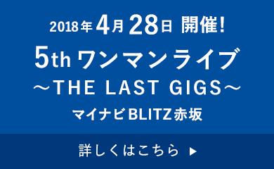 5thワンマンライブ 〜THE LASA GIGS〜